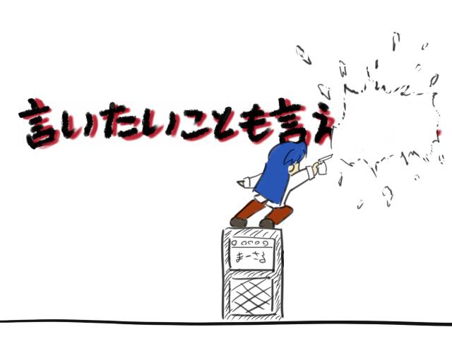 011_タイトル消し3