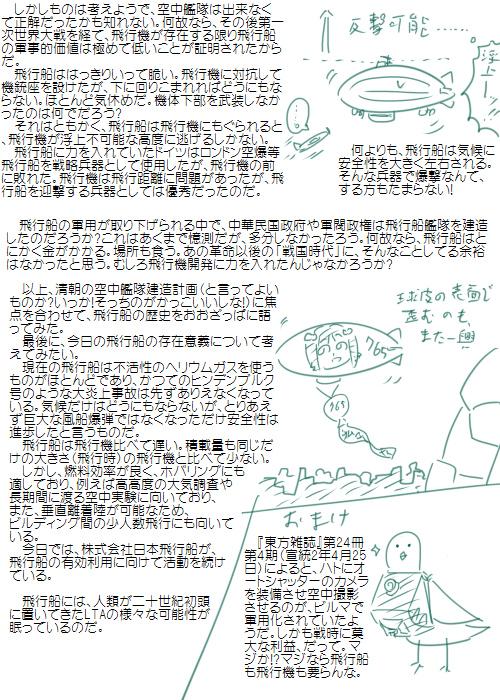 history200808_06.jpg