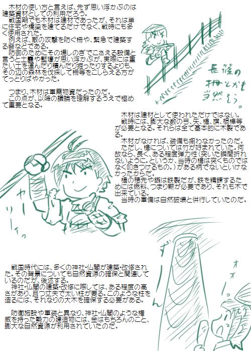 history200810_02.jpg