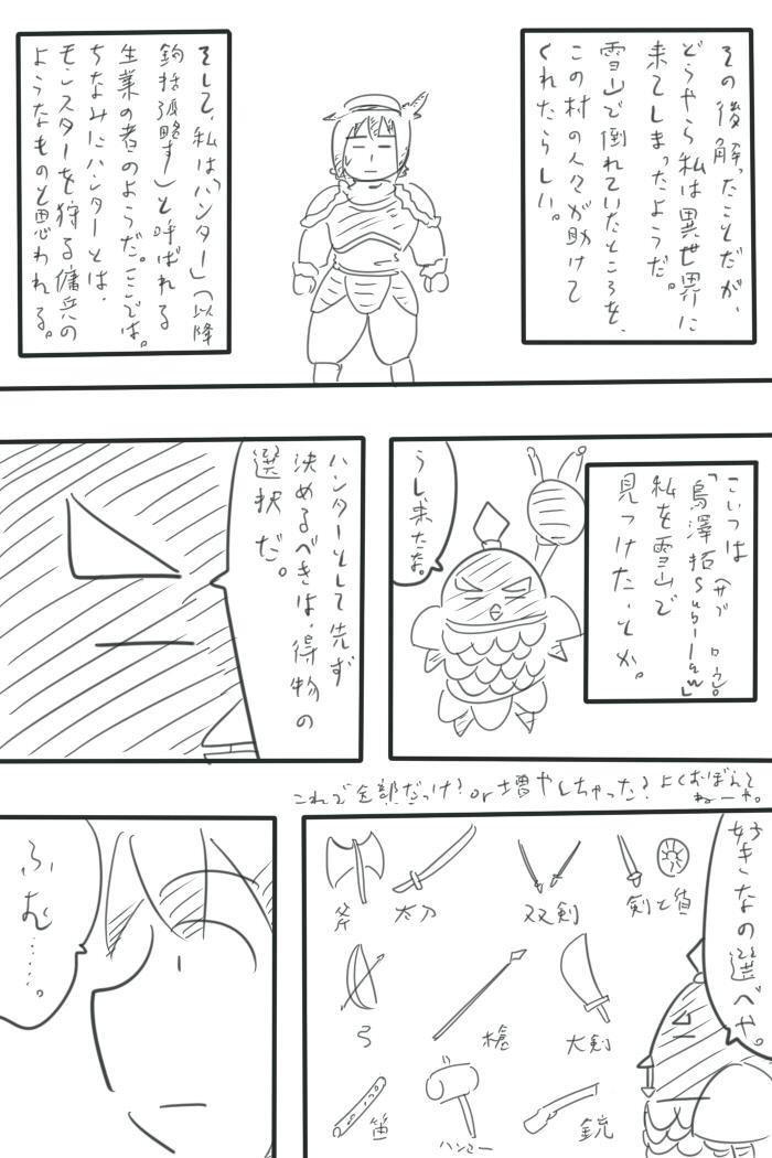 oresuke025_03.jpg