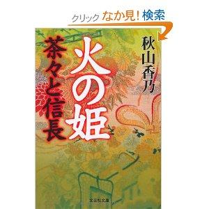 book_akiyama_hinohime.jpg