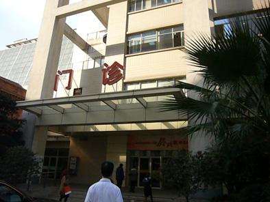 華山病院1