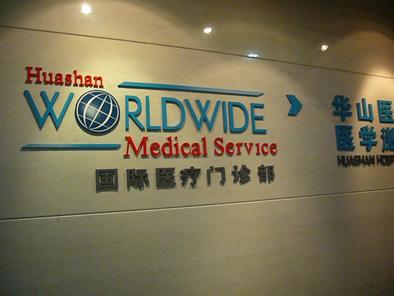 華山病院2