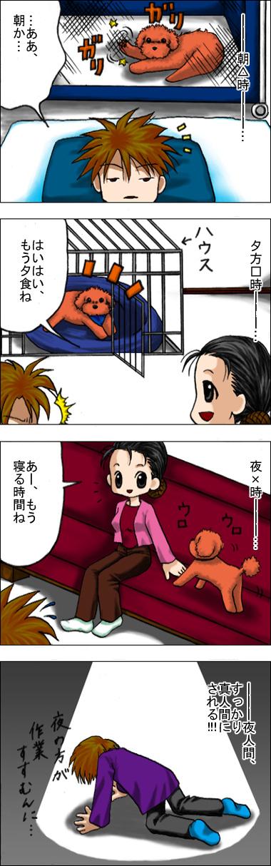 4コマ漫画「生体、タイムマネージャー」