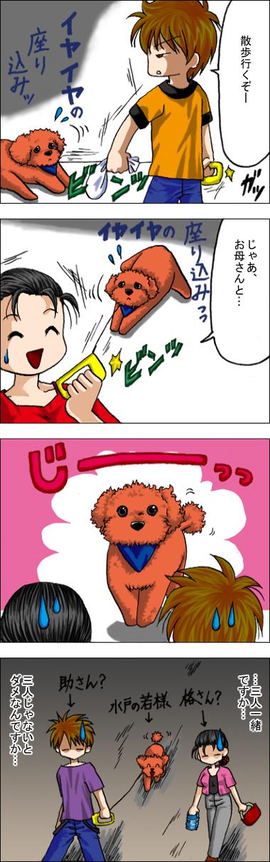 4コマ漫画「水戸■門?!」
