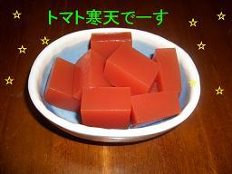 トマト寒天♪