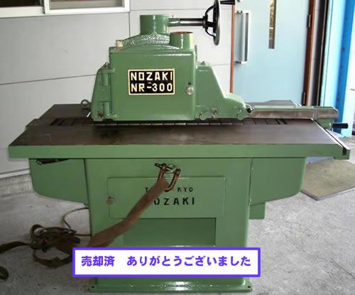 中古 リップソー 野崎工機 NR-300 の詳細ページへ