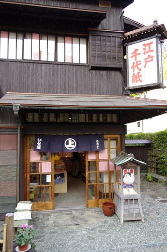 菊寿堂いせ辰横浜店