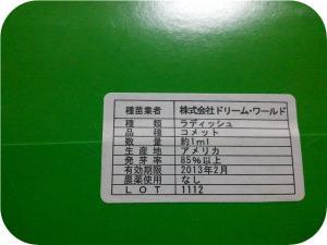 _2012-03-18 19.43.54
