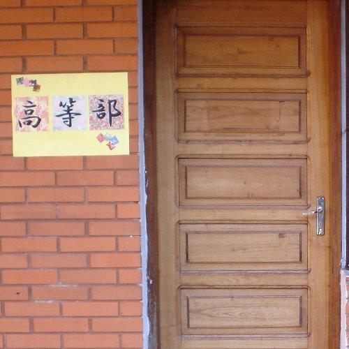 2007-gakkou-002.jpg