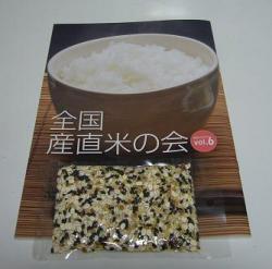 雑穀米当選♪