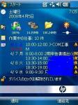 iPAQ112画面