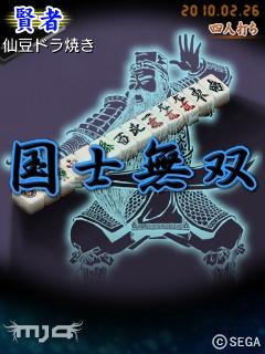 yakuman_machiuke(2).jpg