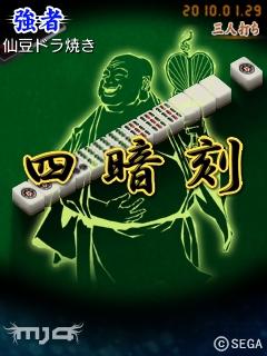 yakuman_machiuke(4).jpg