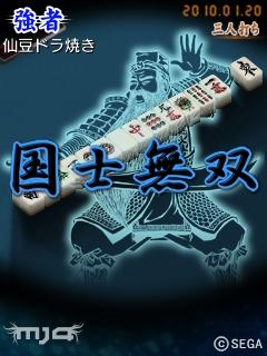 yakuman_machiuke(5).jpg