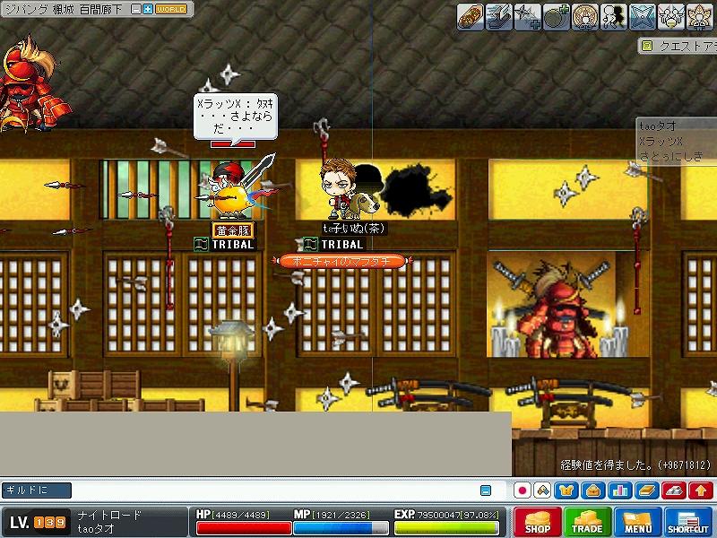 MapleStory 2009-06-04 05-27-01-82