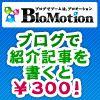 blomotion-J5oCEpEdwK.png