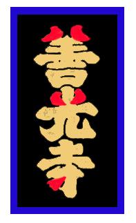 hato5wa_20090619091921.jpg