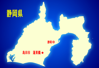 shizuokahouraibasi.jpg