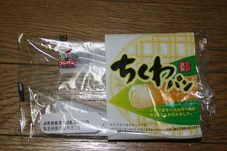 ちくわパン (3)