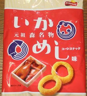 イカ飯 (2)