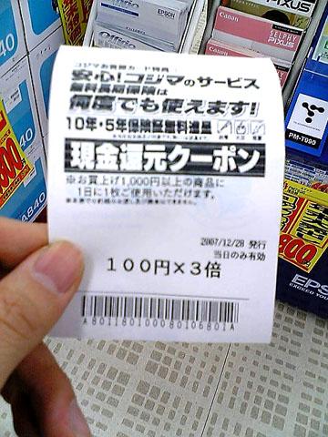 100円×3倍
