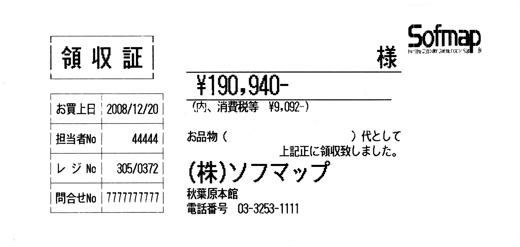 190940円