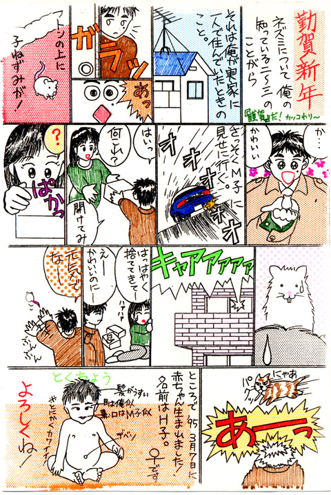 1996_gajo_HP.jpg