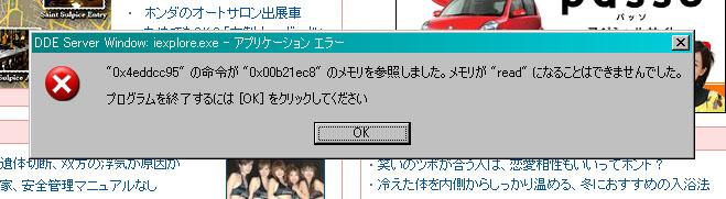 20070112error.jpg
