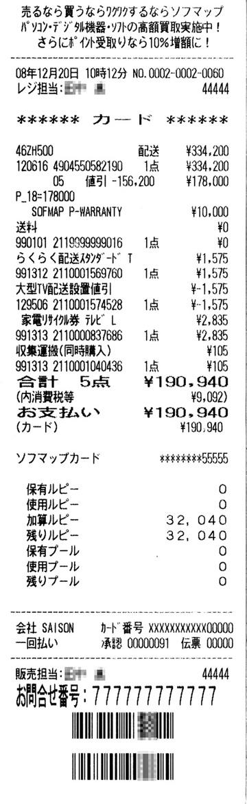 32040ルピー