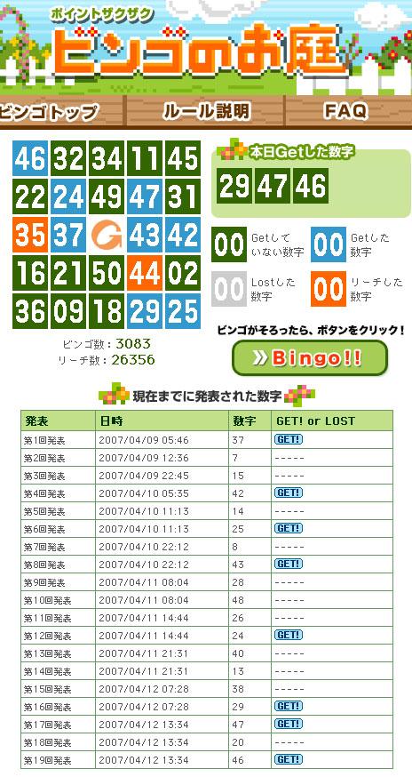 BINGO20070412.jpg