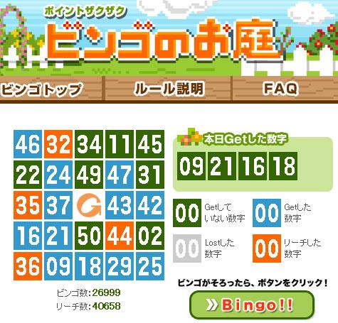 BINGO20070413.jpg