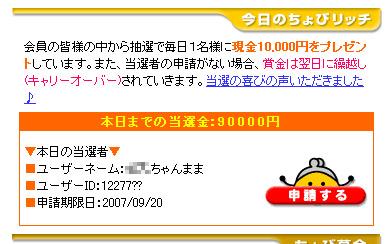 ちょび9万円