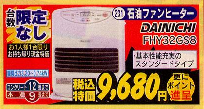 DAINICHI1-061208.jpg
