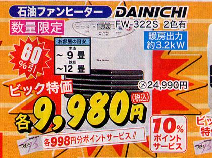 DAINICHI2-061208.jpg