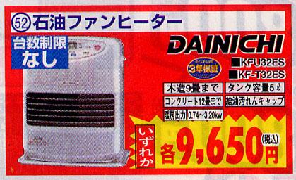 DAINICHI3-061208.jpg