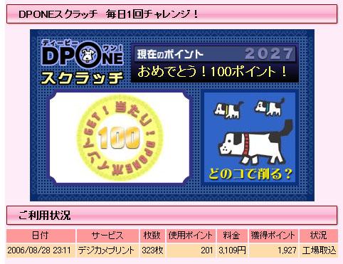 DPONE-100P-0830.jpg