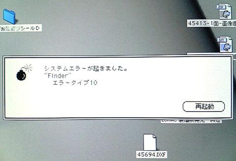 ERROR-VFSH0575.jpg