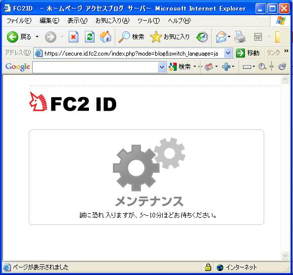 FC2不具合
