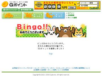 freebingo060630-2
