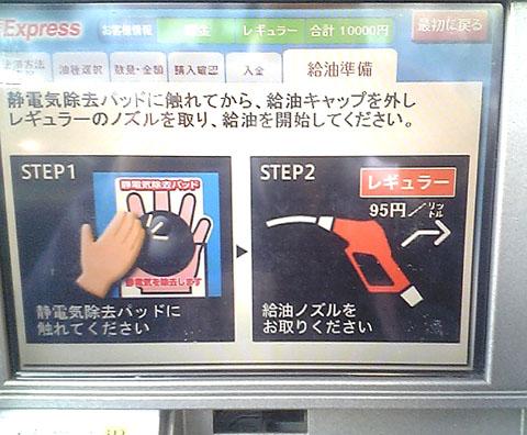 レギュラー95円