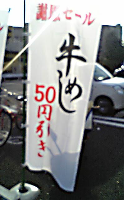 牛めし50円引き