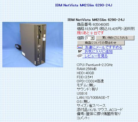 IBMnetVistaM42Slim6290-24J