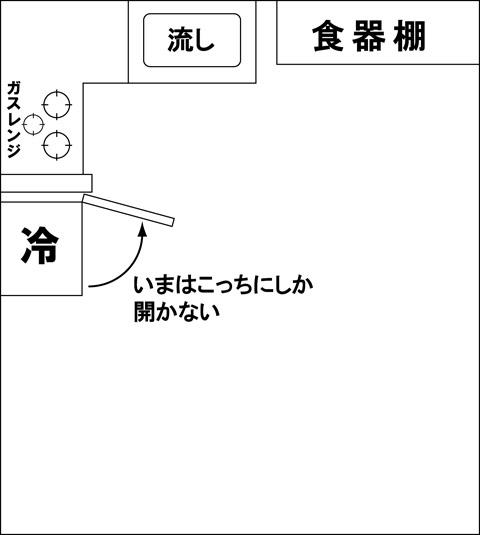 キッチン見取り図1