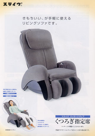 MASSAGE_CHAIR20061121.jpg