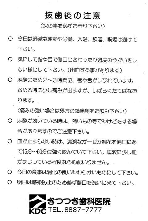 OYASHIRAZU_basshi.jpg