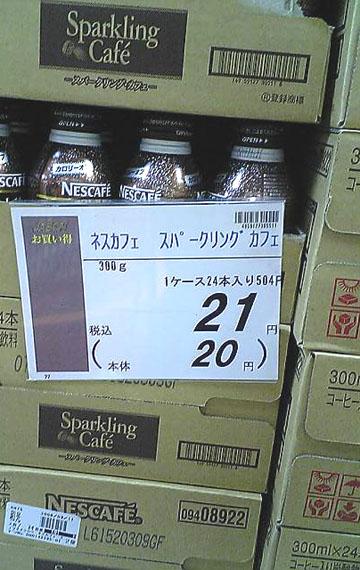 SparklingCAFE20061020.jpg