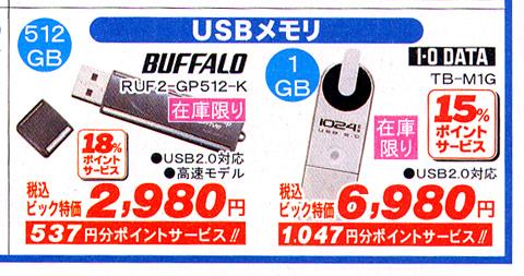 USB512GB