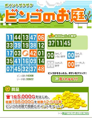 bingo061012.jpg
