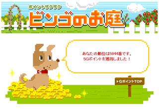 bingo061123-2.jpg